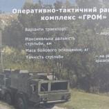 أوكرانيا تبدأ برنامجها الباليستي بصاروخ الرعد 2