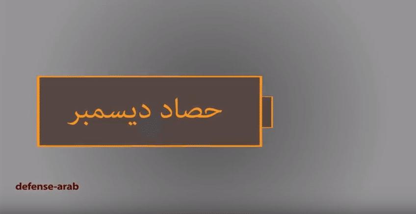 Photo of فيديو: حصاد ديسمبر – المنتدى العربي للدفاع والتسليح