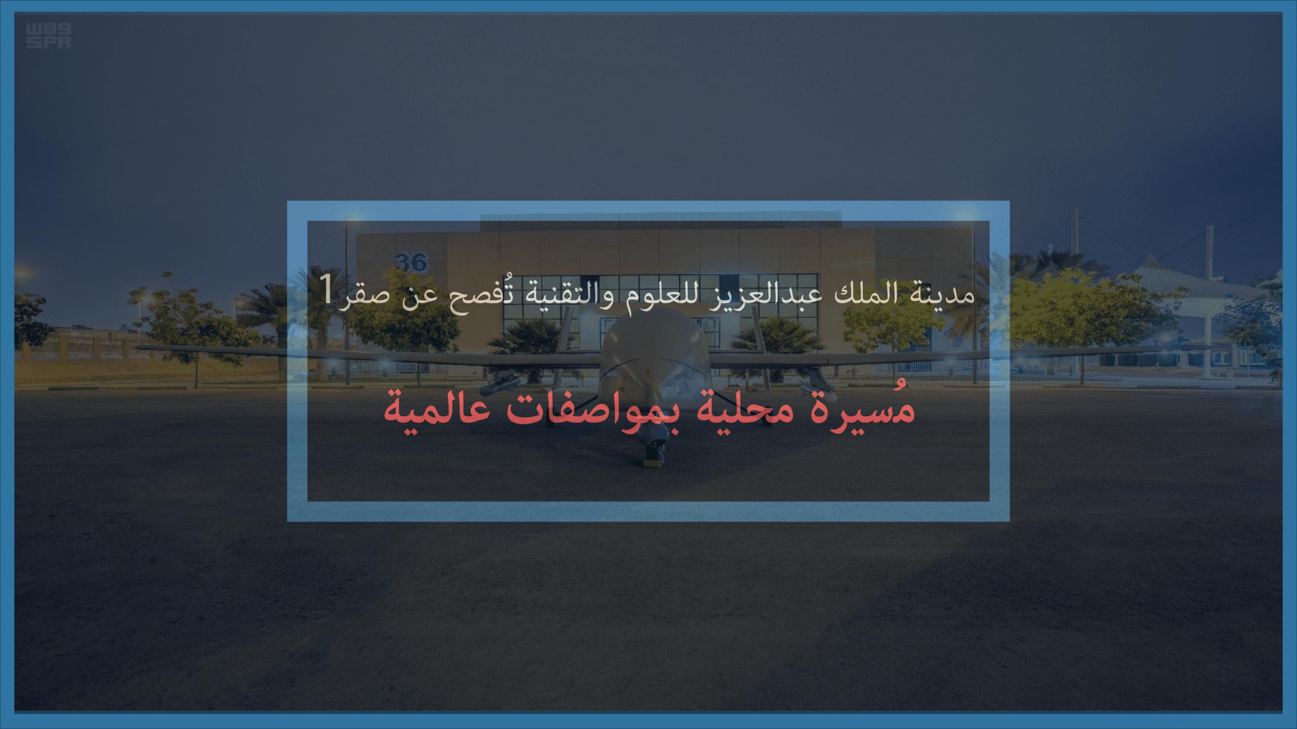 Photo of مدينة الملك عبدالعزيز للعلوم والتقنية تُفصح عن الطائرة بدون طيار (صقر1)