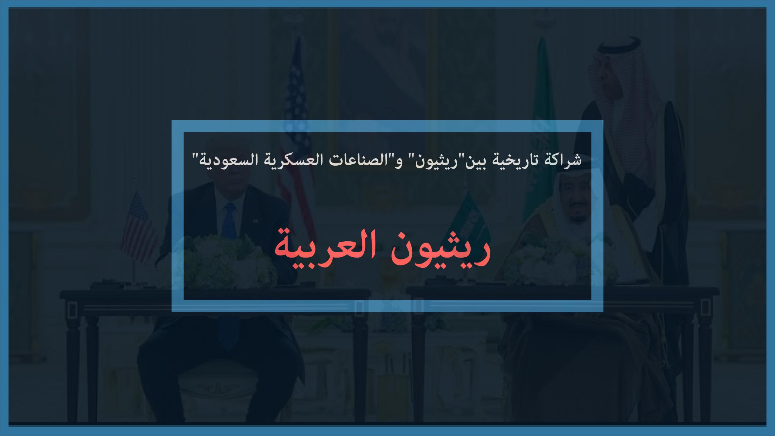 "Photo of شراكة تاريخية بين""ريثيون"" و""الصناعات العسكرية السعودية"""