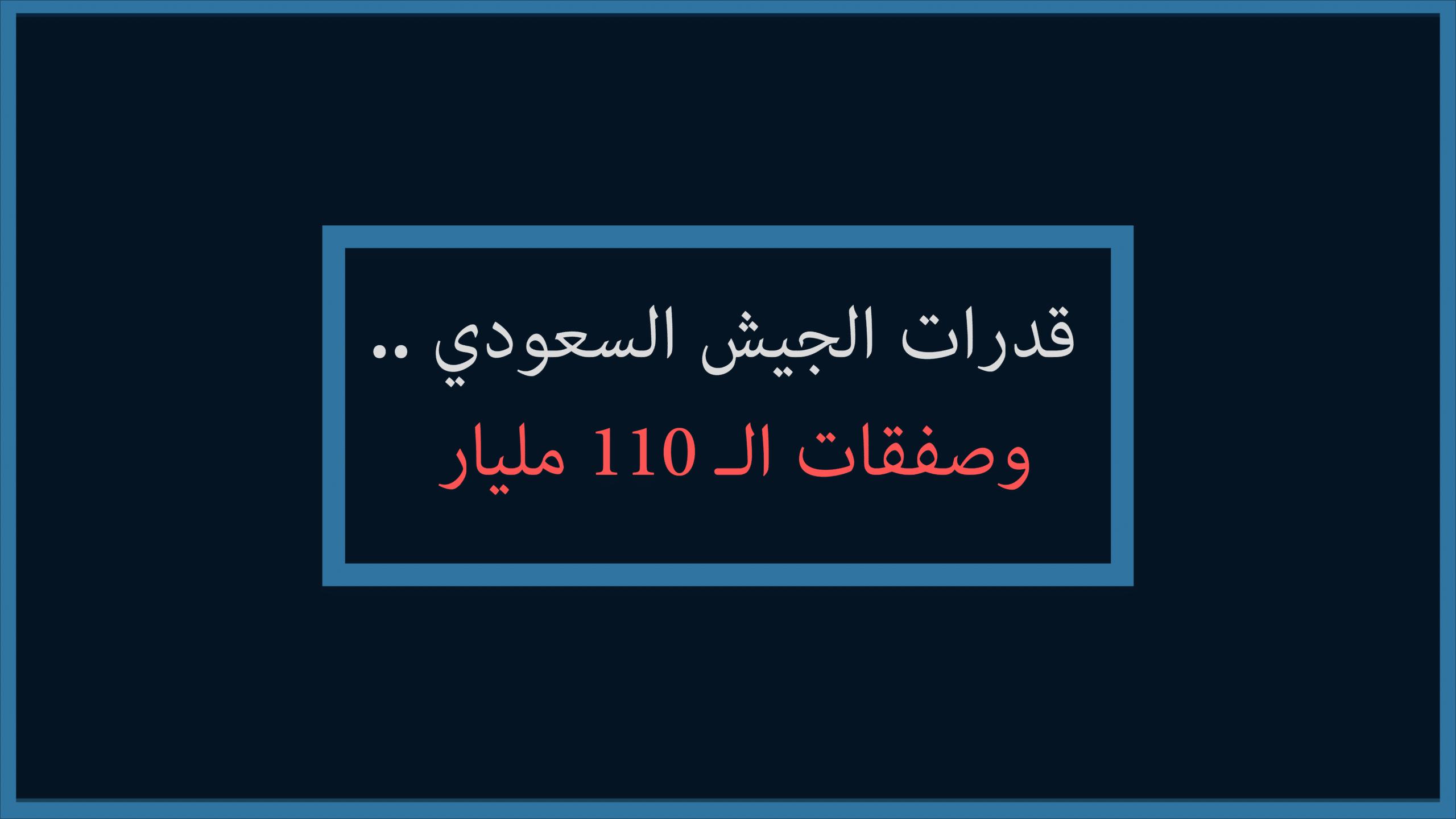 Photo of مستقبل الجيش السعودي في حال إتمام صفقات 110 مليار