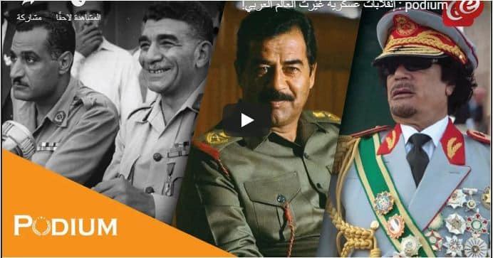 Photo of بالفيديو..إليكم 5 من أشهر الإنقلابات العسكرية التي حدثت في تاريخ العالم العربي!