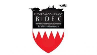 Photo of إختتام معرض بايدك 2019 للدفاع بالبحرين..صور وفيديو