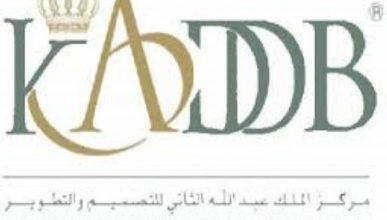 "Photo of ""كادبي"" نواة الأردن نحو صناعة دفاعية للوطن و العرب"