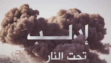 Photo of إدلب : مقتل 18 مدنياً في قصف جوي للقوات السورية