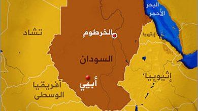 "Photo of ""أبيي""… برميل البارود بين السودان الشمالي و الجنوبي"