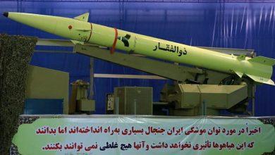 Photo of لمحة عن الصواريخ الإيرانية الباليستية شهاب ,سجيل,فاتح و حيدر