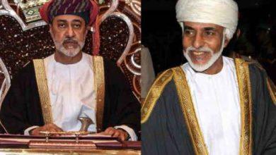 Photo of سلطان عمان الجديد يعلن موقفه القائم على السلام و حفظ ألامان للمنطقة