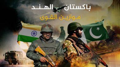 Photo of الهند تحتاج لعشرة أيام لتجعل باكستان تسف التراب !