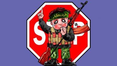 Photo of ظاهرة تجنيد الأطفال في الحروب ,,, و كيفية مواجهتا ؟