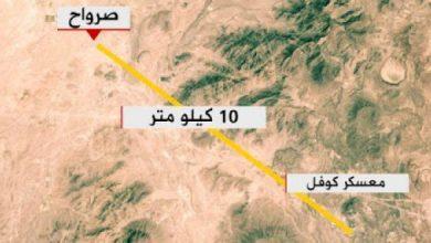 Photo of هل سيطرت مليشيا الحوثي على معسكر كوفل الإستراتيجي؟