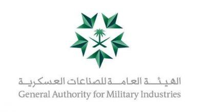 Photo of الصناعات العسكرية السعودية تدعم الشركات المستثمرة