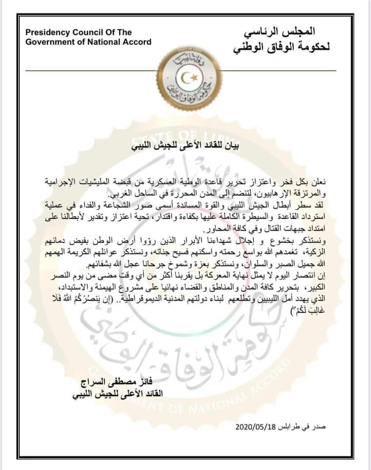 """قاعدة """"الوطية"""" تسقط بالكامل بيد الجيش الليبي التابع للوفاق..فيديو"""