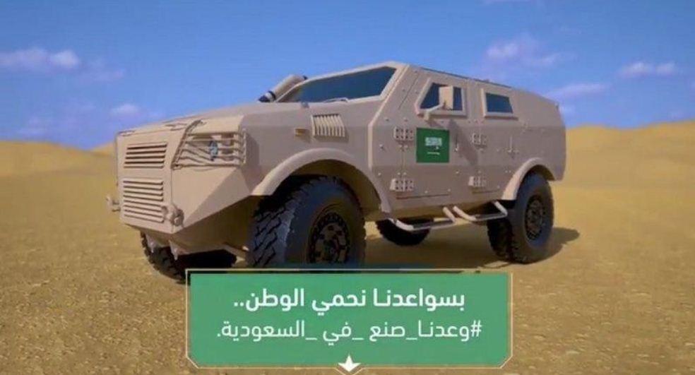 """شاهد: أول ظهور لـ""""مدرعة عسكرية سعودية """" صناعة محلية بمواصفات عالمية"""