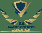 أخبار الدفاع والتسليح