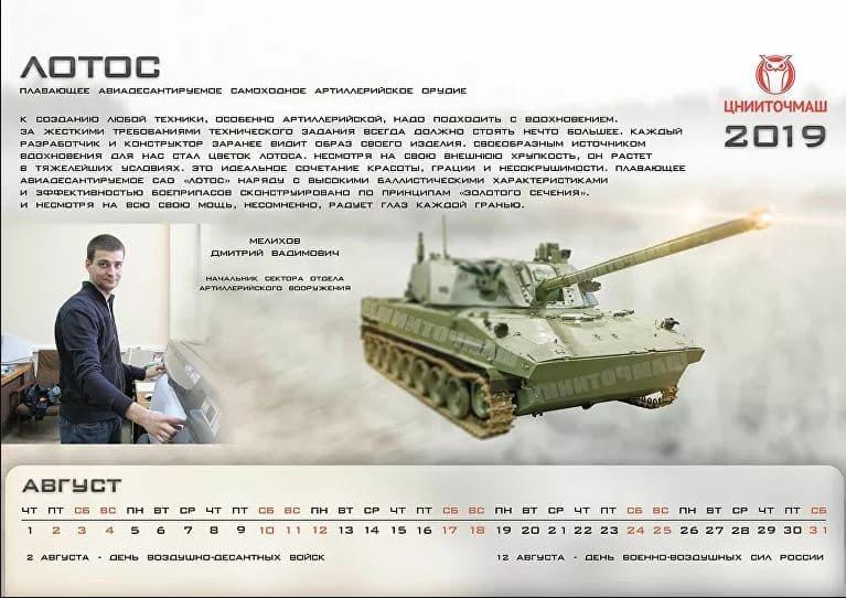 """شاهد أول فيديو رسمي لإطلاق النار من أحدث مدفعية روسية """"لوتوس"""""""