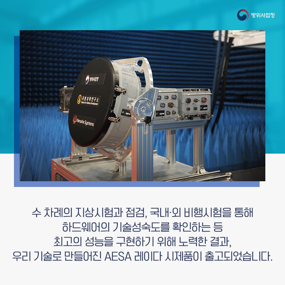 كوريا الجنوبية تكشف النقاب عن رادار نفاث مقاتل جديد مصمم للهيمنة الجوية