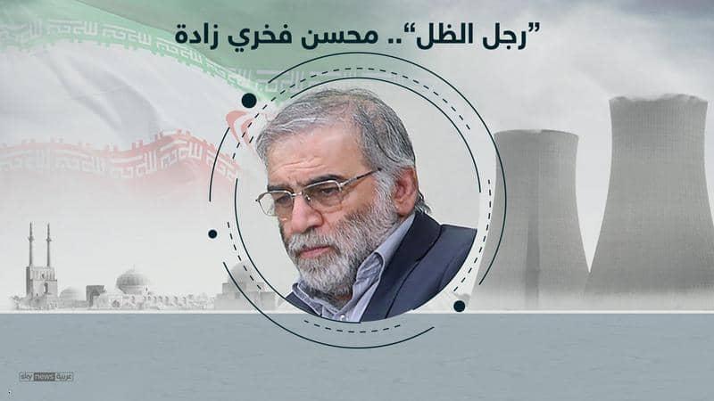 """من هو العالم النووي""""رجل الظل """" الذي اغتيل في إيران؟"""