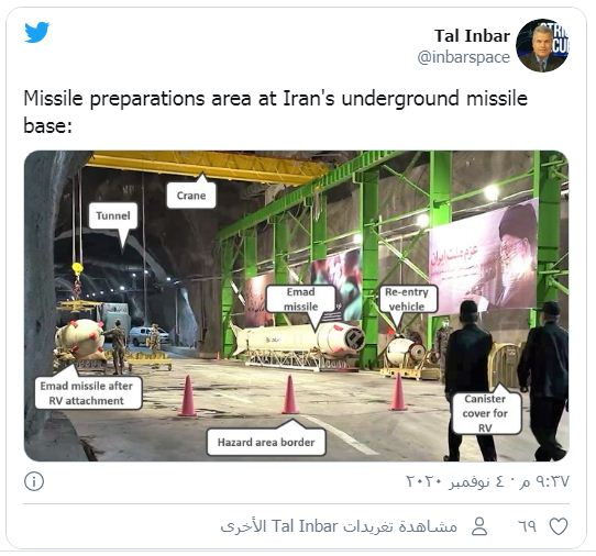 """""""مستودعات"""" باليستية إيرانية متحركة تحت الأرض أهم صواريخا صاروخ """"عماد"""""""