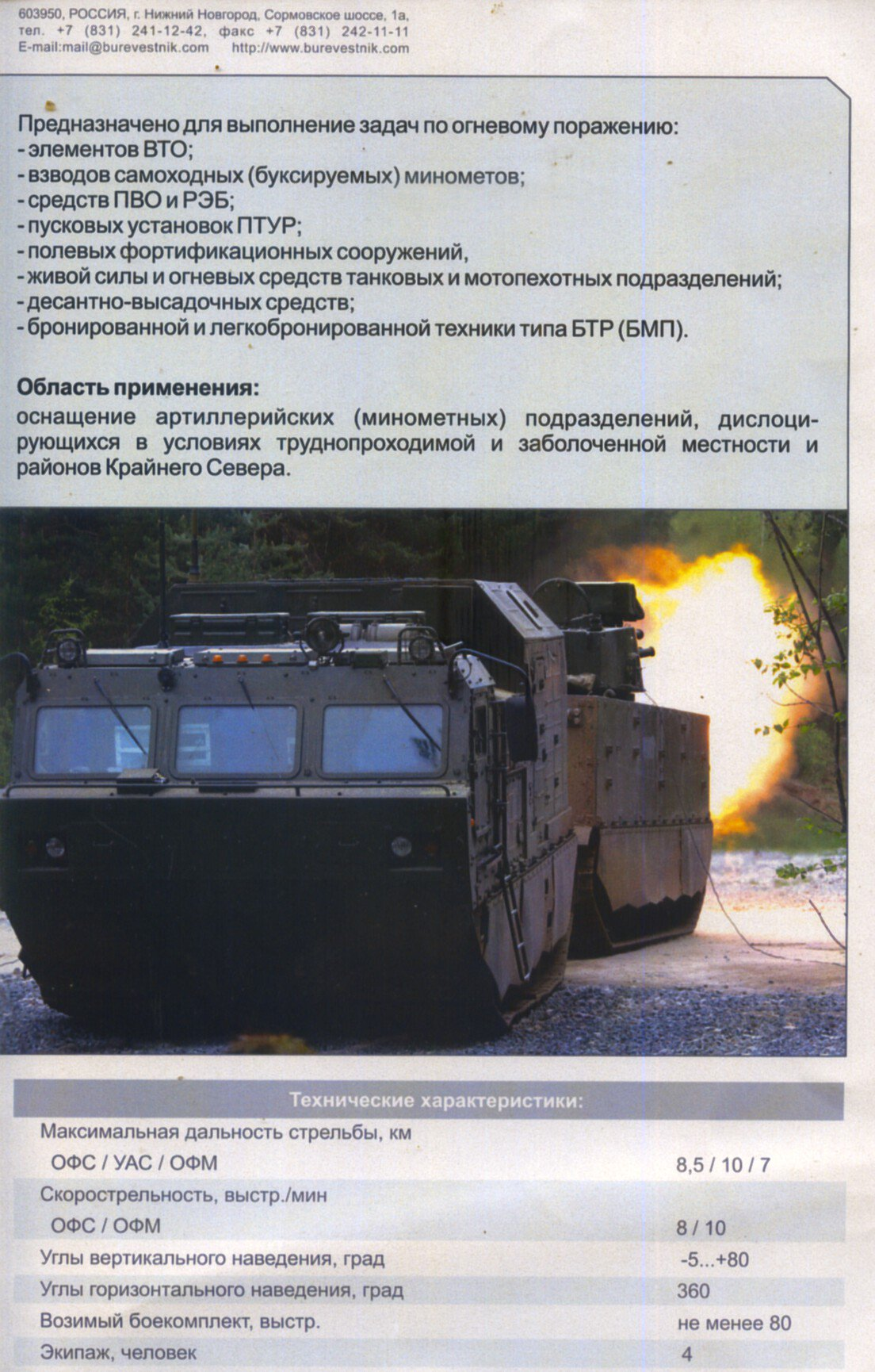 """مدفع """"ماغنوليا"""" الروسي..مميزات وقدرات"""