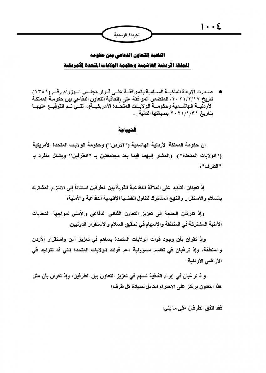 اتفاقية تعاون دفاعي بين الأردن وأمريكا تحدث صدمة في الشارع الأردني