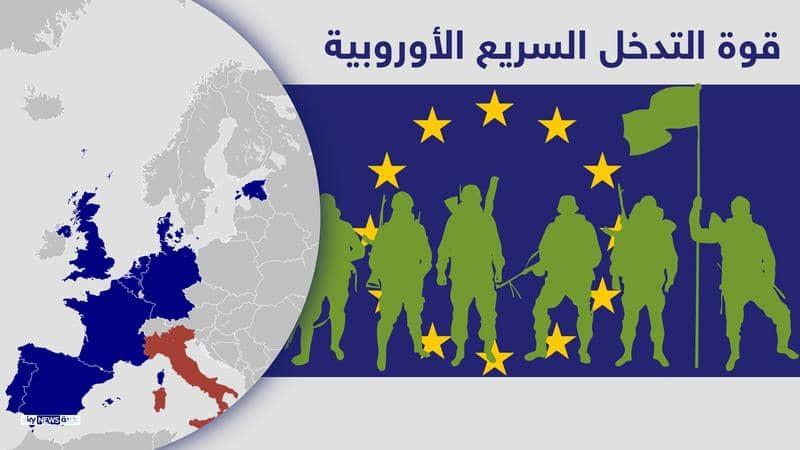 الاتحاد الأوروبي سيشكل قوة جديدة للتدخل السريع