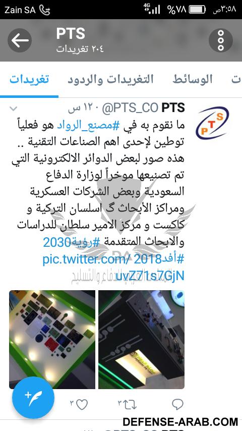Screenshot_٢٠١٨-٠٢-٢٨-٠٣-٥٨-٥٧.png