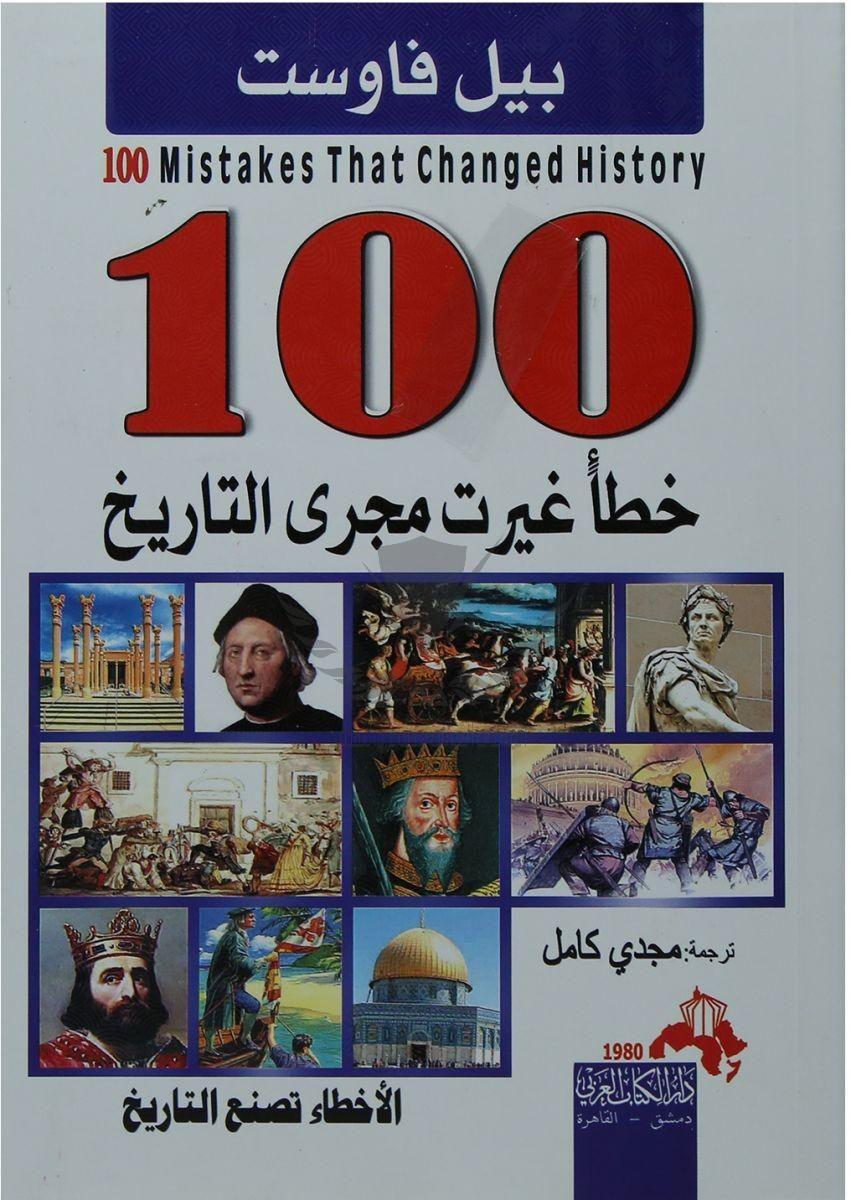 كتاب 100 خطأ غيرت مجرى التاريخ