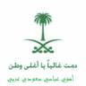 أموي عباسي سعودي عربي