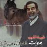 صدام حسين المجيد